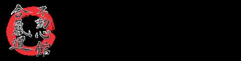 Aikido Fudoshinkan